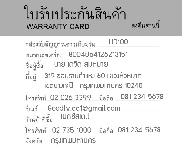 Warranty_freviewhd