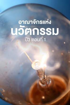 Goodtv_Mysci_2564-07-34