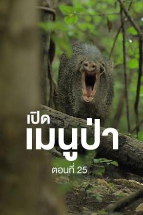 goodtv_ANM_2564-05-47