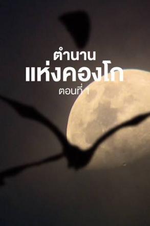 goodtv_SRL_2564-05-09