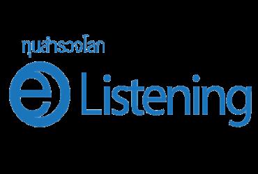 ทุนสำรวจโลก e-Listening