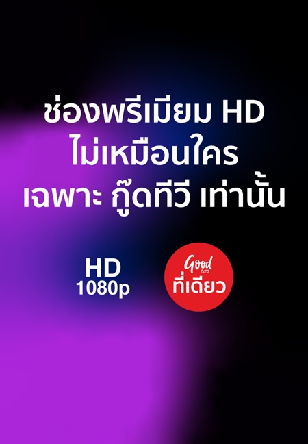 tv.co.th_edit4