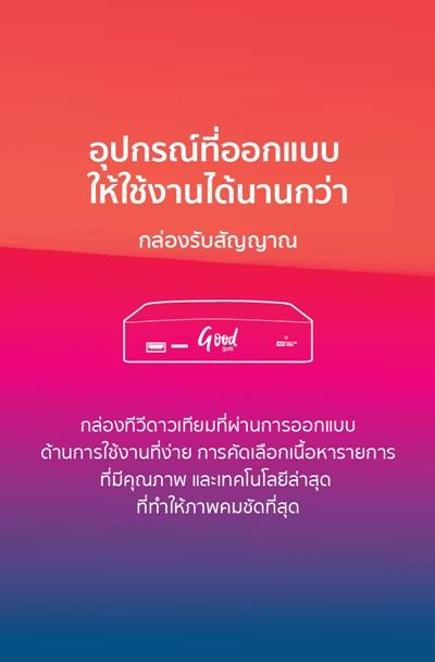 tvcoth_goodbox-10