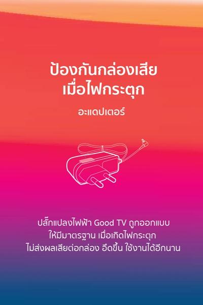 tvcoth_goodbox-12